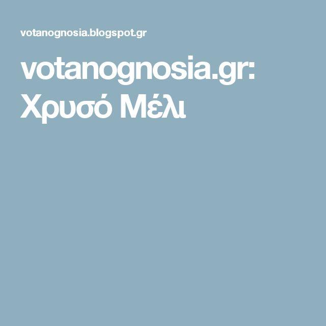 votanognosia.gr: Χρυσό Μέλι
