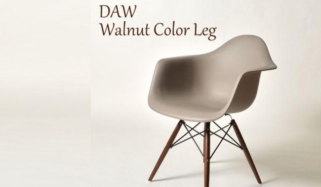 [イームズ]DAW アームシェルチェア(ウォールナット脚)|デザイナーズ家具カグコレクション ¥17000 PP スチール