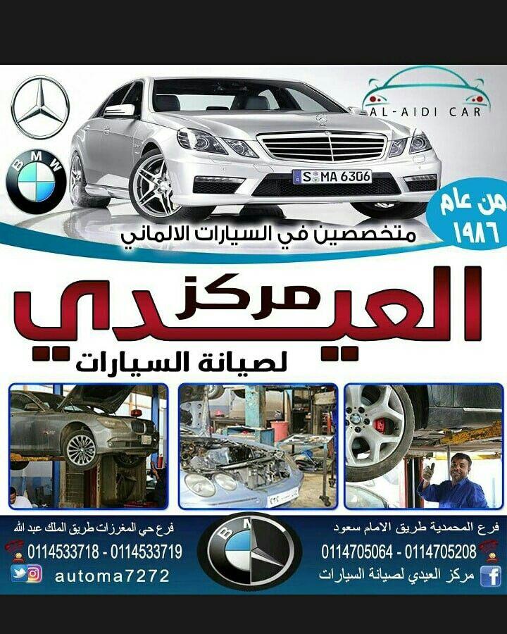 العيدي لصيانه رنج روفر 0114705064 Car