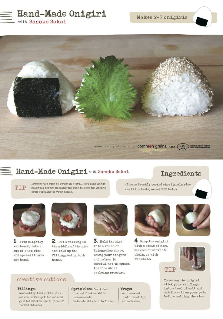 Portable Lunch Idea:  Onigiri (Japanese Rice Balls)
