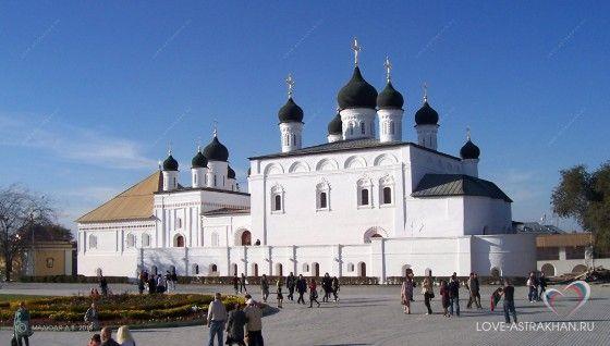 Троицкий собор Астраханского кремля возвели в 1576 году, вначале деревянным, а к 1603 году каменным. С комплексом Троицкого собора связано множество исторических событий. Подробнее на http://www.love-astrakhan.ru/sgt.php?action=view&id=100000043