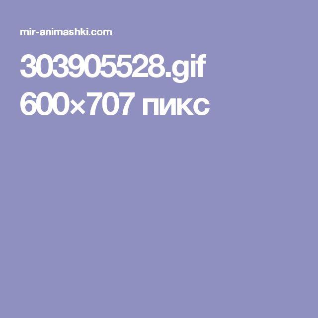 303905528.gif 600×707 пикс