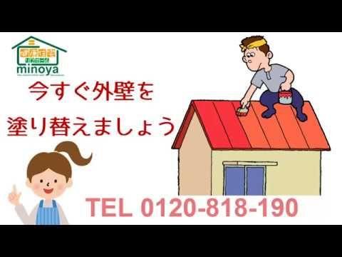 外壁塗装リフォーム 三重県鈴鹿市 塗装塗り替えリフォーム 鈴鹿市みのや 屋根の塗り替え