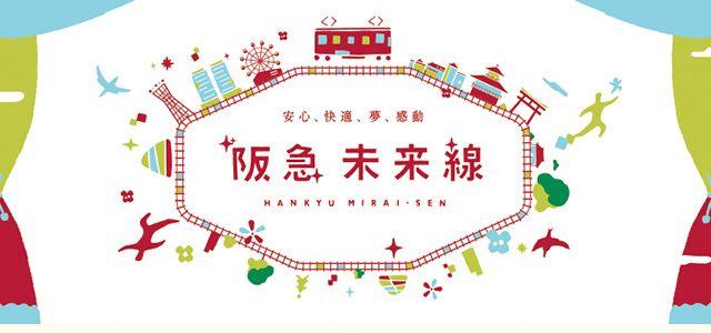 安心、快適、夢、感動 阪急未来線のウェブサイト。阪急電鉄 都市交通事業本部のイベント、サービス、施設情報を掲載しています。