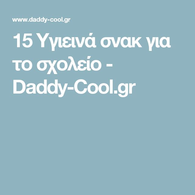 15 Υγιεινά σνακ για το σχολείο - Daddy-Cool.gr