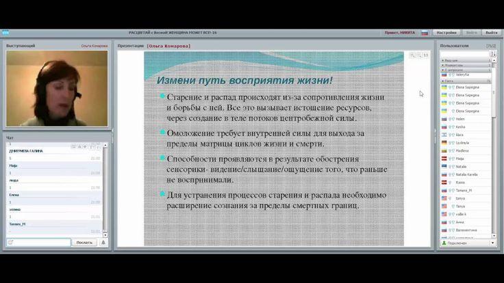 Секреты  #омоложения  и  #здоровья  .  Вебинар ведет Ольга Комарова