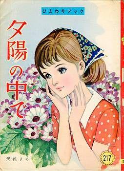 """""""Yuhi no Naka de"""" by Yashiro Masako (1964)"""