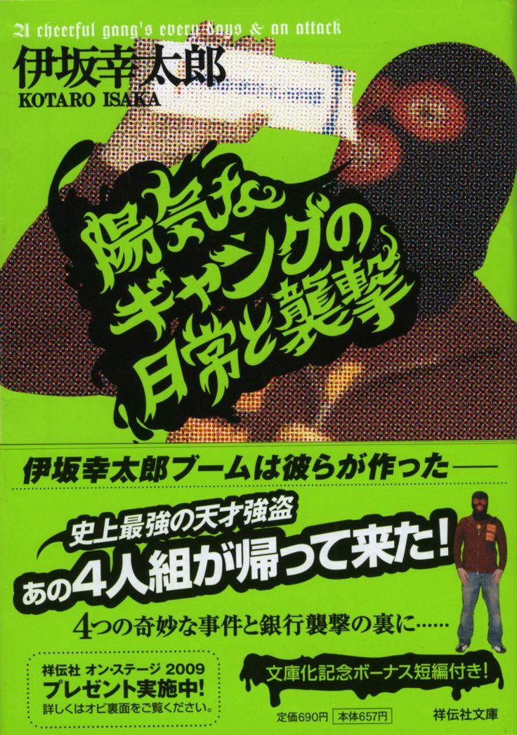 陽気なギャングの日常と襲撃 伊坂幸太郎