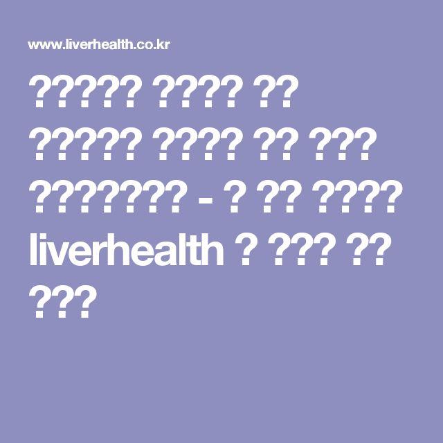 아르기닌을 복용하면 간의 요소회로에 이용되어 요소 회로를 활성화시키나요 - 간 건강 정보센터 liverhealth 간 건강에 관한 모든것