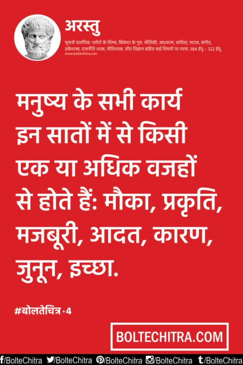 Aristotle Quotes in Hindi Images        Part 4
