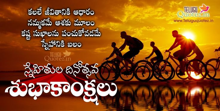Friendship day pictures and free quotes images | Teluguquotez.in