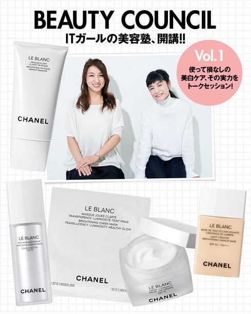 BEAUTY COUNCIL~ITガールの美容塾、開講!!~ Vol.1美白ケア