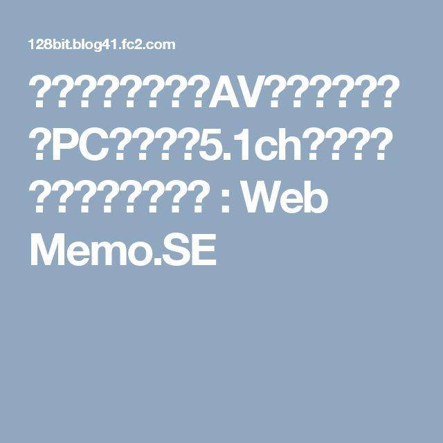 ホームシアター・AVアンプを使ってPCゲームを5.1chで楽しむための知識と方法 : Web Memo.SE