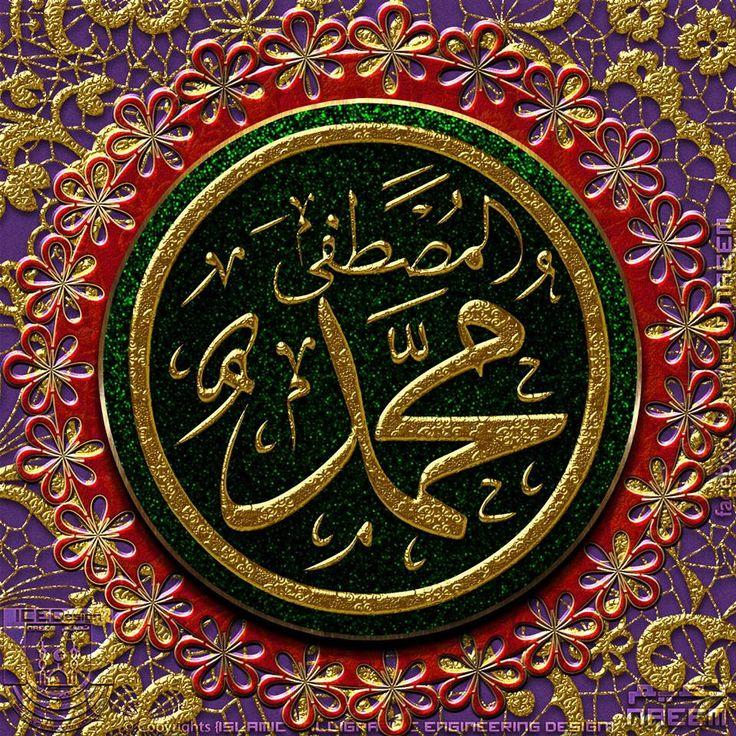 DesertRose,,,, سيدنا محمد صلى الله عليه وسلم