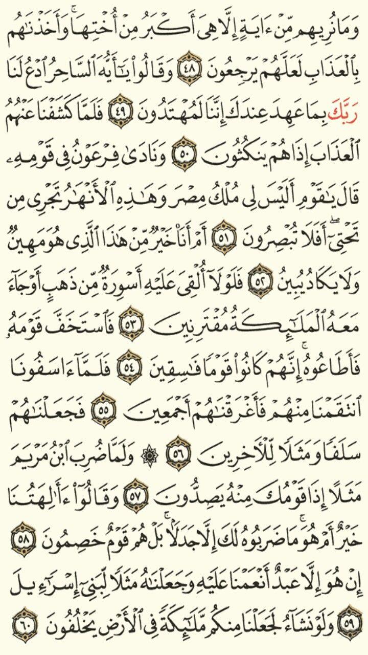 سورة الزخرف الجزء الخامس والعشرون الصفحة 493 Quran Verses Verses Math