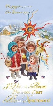"""Друковані листівки : Різдво та Новий рік : Сторінка 2 - """"Фаріон"""""""