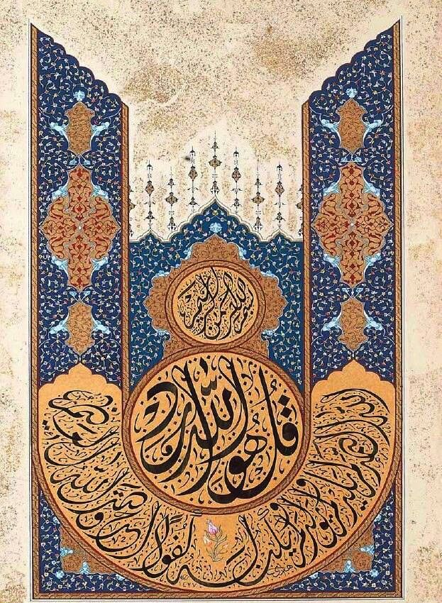 Islamic Calligraphy - Surat Al Ikhlas Quran - Chapter on Oneness of God