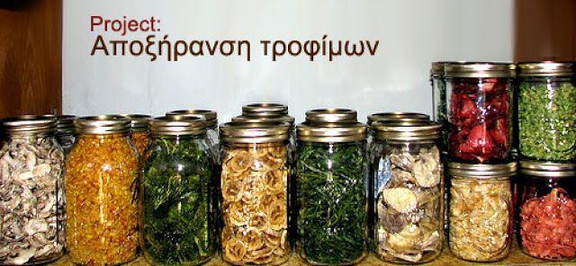 Μπαίνουμε σε νέες περιπέτειες για να διατηρήσουμε τρόφιμα μέσω της παλαιότερης και οικονομικότερης μεθόδου, της αποξήρανσης τροφίμων … Αποξήρανση λαχανικώνΗ ξήρανση είναι μια από τις παλαιότερες μεθόδους για την συντήρηση των τροφίμων. Συντηρεί τα τρόφιμα με την αφαίρεση αρκετής υγρασίας, για να αποτρέψει την αποσύνθεση και το χάλασμα τους. Η περιεκτικότητα σε νερό των κατάλληλα
