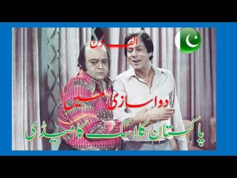 Alaf Noon Dawa Saze Mein