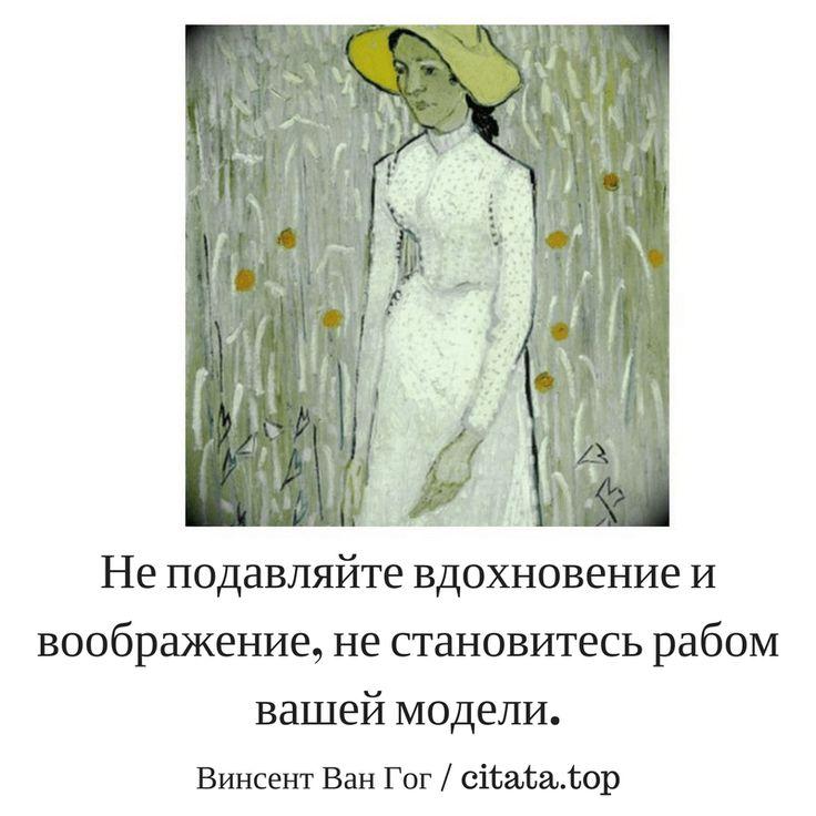 Цитаты Ван Гога об искусстве #цитаты #искусство #вдохновение