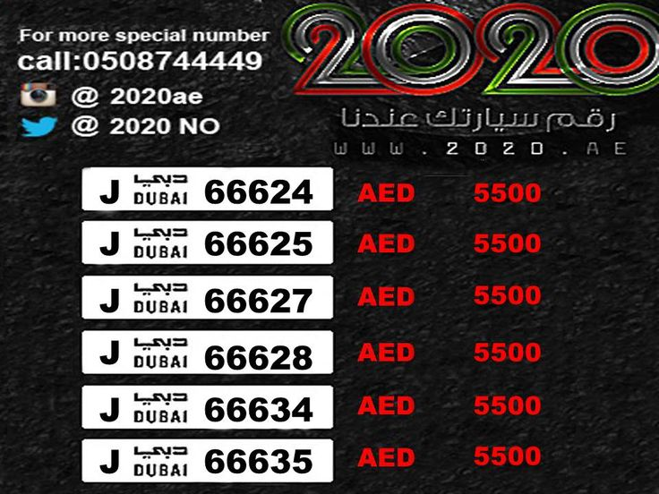 Free call to UAE