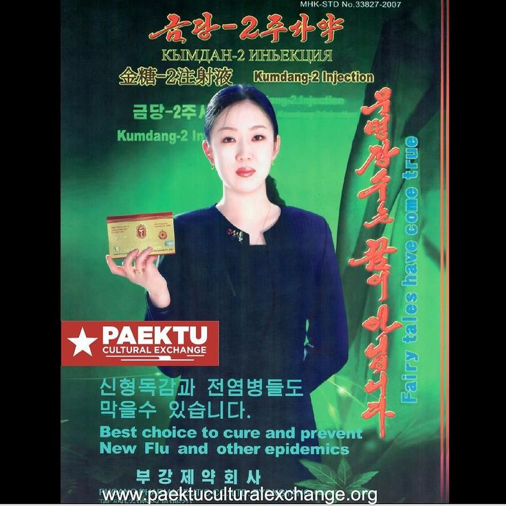 Kumdang-2 Injection. North Koreas top choice to cure and prevent flu and other epidemics #MADEinDPRK Fairy tales have come true DPRK Slogan Made in DPRK by: Pugang Pharmaceutic CO.LTD Pyongyang Original Korean Text: 금당-2주사약 무병장수는 꿈이 아닙니다 부강제약회사#MHK-STD No.33827-2007 Visit North Korea:  http://ift.tt/2yUzWji  Made in Democratic Peoples Republic of Korea (North Korea)  Contact us for more information:  contact@PaektuCulturalExchange.org  #Health #HealthSupplement #flu #North Korea #Injection…
