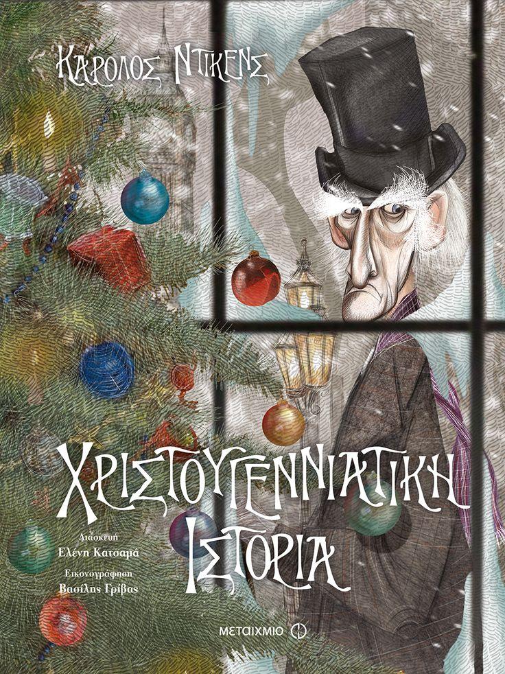 """Το Τaλκ και οι εκδόσεις Μεταίχμιο προσφέρουν σε τρεις τυχερούς το βιβλίο """"Χριστουγεννιάτικη Ιστορία"""", του Καρόλου Ντίκενς, σε διασκευή της Ελένης Κατσαμά."""