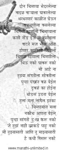 Don Chimnya marathi Kavita