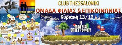 CLUB THESSALONIKI: ΜΥΛΟΣ ΤΩΝ ΞΩΤΙΚΩΝ Τρίκαλα - Hμερήσια εκδρομή Κυρια...