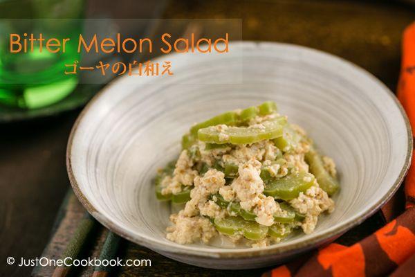 Bitter Melon Salad ゴーヤの白和え