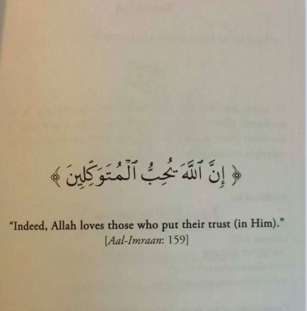 Let us trust our Lord, Allah. Indeed, all He does for us is good for us.