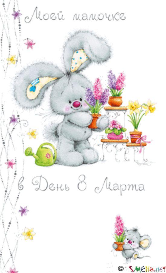 Милой мамочке в 8 марта! художник Марина Федотова