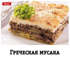Рецепт греческой мусаки с баклажанами