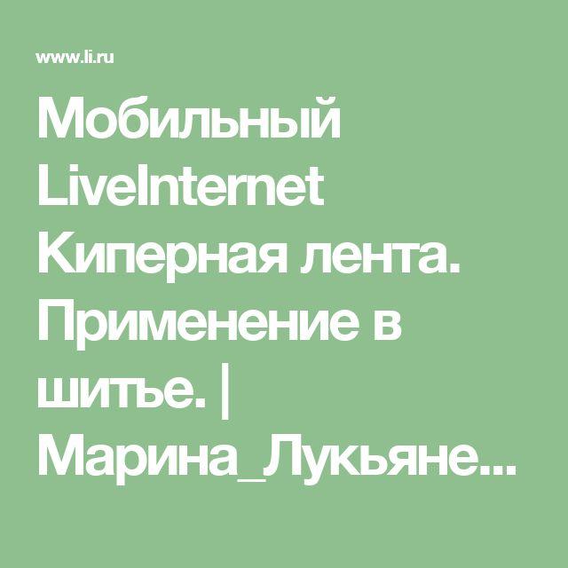 Мобильный LiveInternet Киперная лента. Применение в шитье. | Марина_Лукьяненко - Дневник Марина_Лукьяненко |