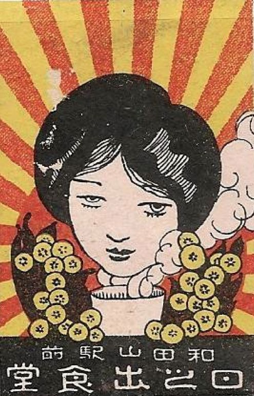 Matchbox Label, Japan. #Ephemera