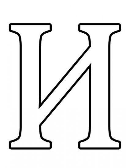 Шаблоны букв формата А4