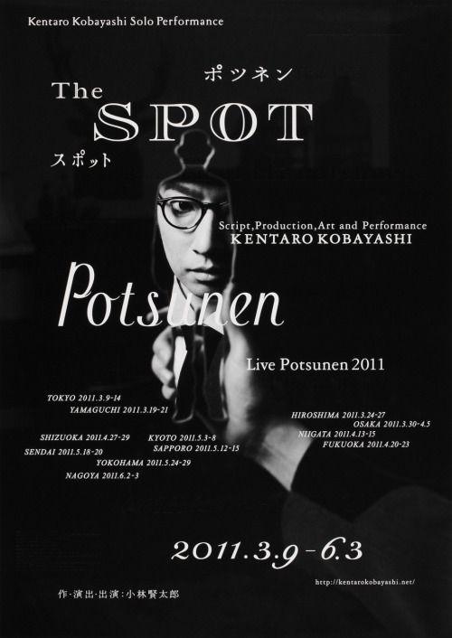 Japanese Concert Poster: Live Potsunen The Spot. Good Design Company. 2011