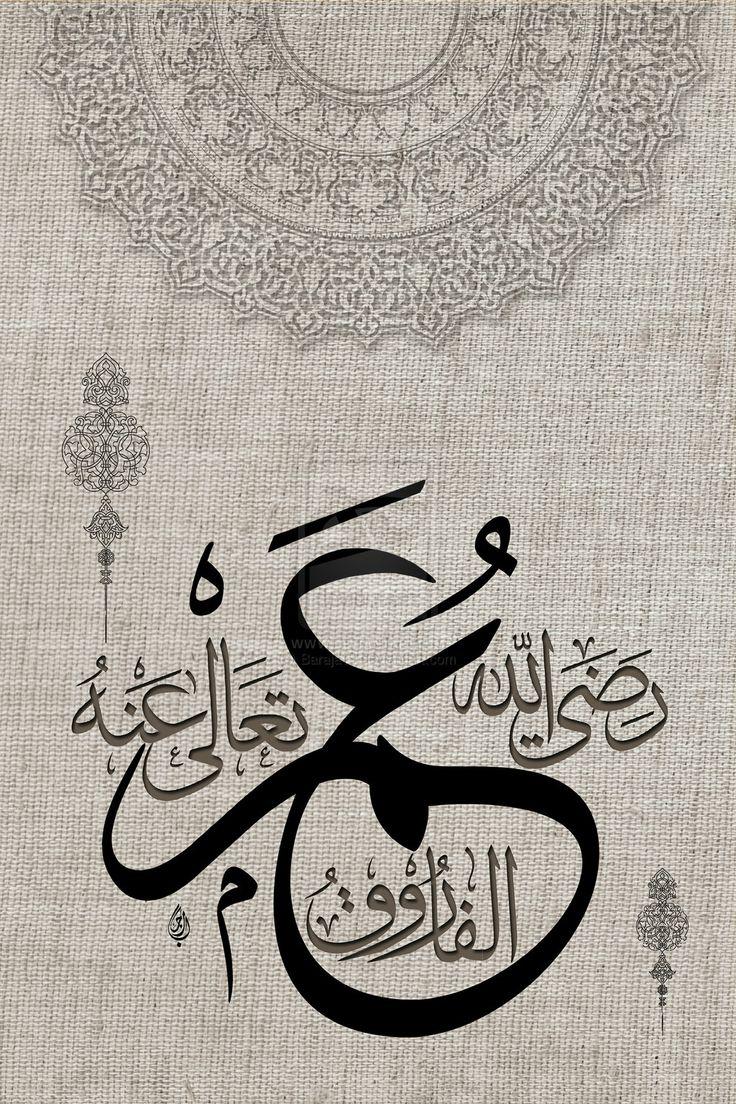 Omar Ibn Khattab R.A. by Baraja19.deviantart.com on @deviantART
