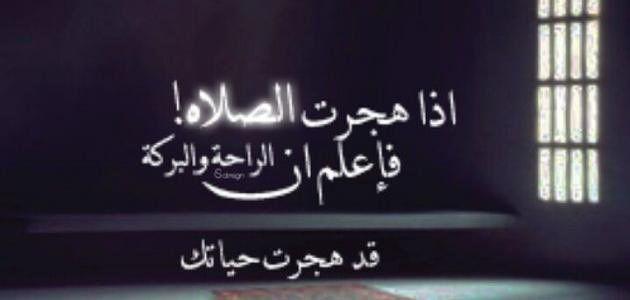 الصلاة هي عماد الدين الصلاة هي تاني ركن من أركان الإسلام الصلاة هي أول من ي سئل العبد بعد وفاته ال Neon Signs Wisdom Family Decor