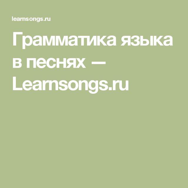 Грамматика языка в песнях — Learnsongs.ru