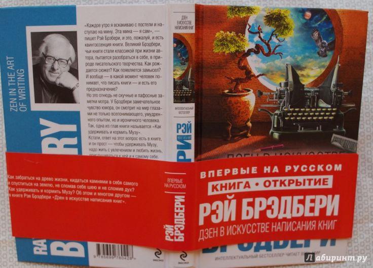 ЛитКульт — Жителя Омска задержали в аэропорту Иркутска за чтение книги Брэдбери