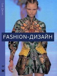 СьюДжонс - Fashion-дизайн. Все, что нужно знать о мире современной моды