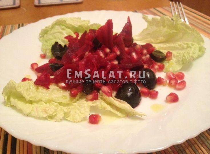 Свекольный быстрый салат с гранатом - http://emsalat.ru/salad_veget/svekolnyiy-byistryiy-salat-s-granatom.html