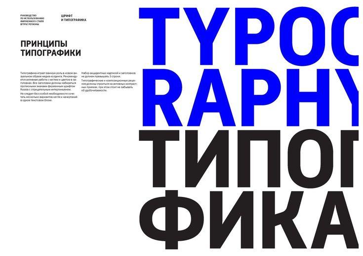Шрифт Russia