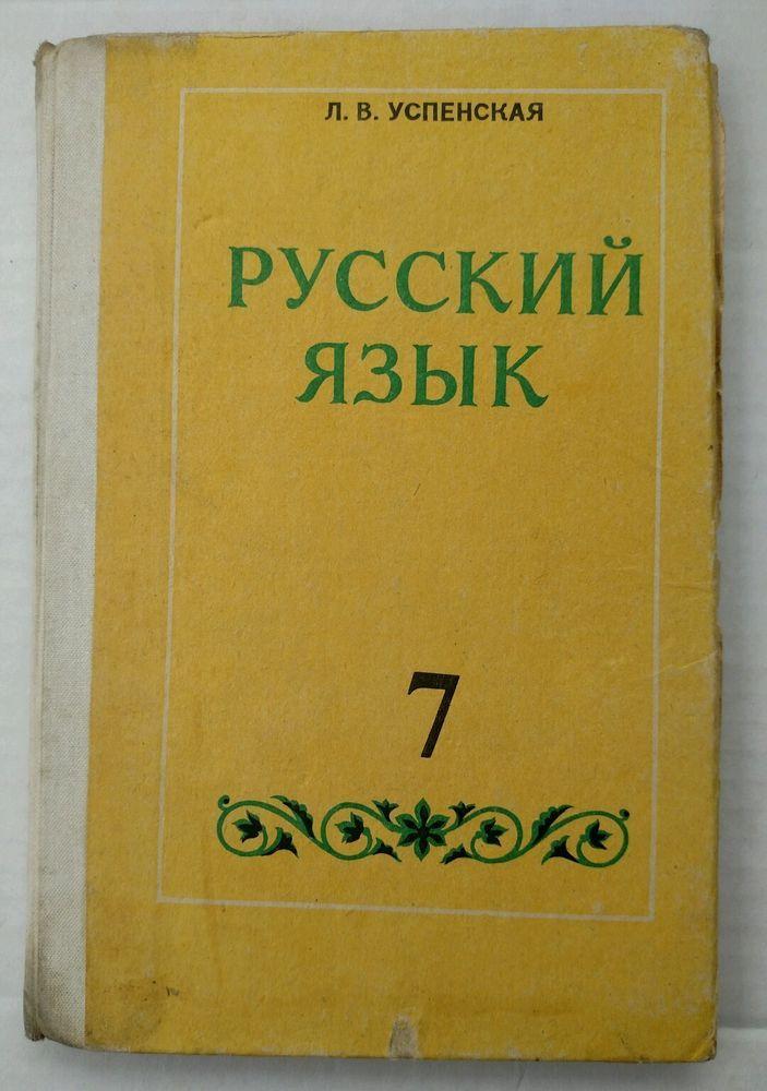 Russian Language for Tajik language schools Textbook