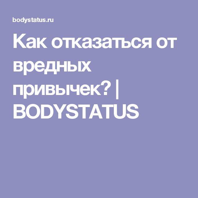 Как отказаться от вредных привычек? | BODYSTATUS