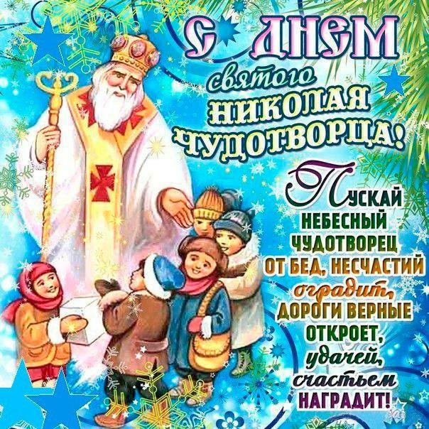 Денег своими, открытки поздравления к святою николаю