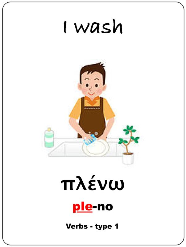Type1 Regular Greek Verb