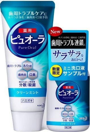 【在庫限り】薬用ピュオーラ ハミガキ クリーンミント+洗口液クリーンミントミニ付(1セット)