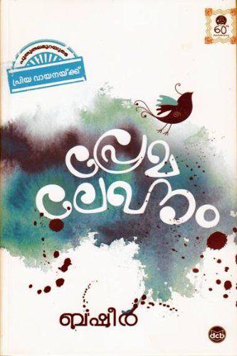 Premalekhanam by Vaikkom Muhammed Basheer http://www.amazon.in/dp/8126436131/ref=cm_sw_r_pi_dp_3ZmBxb0ECT5DJ